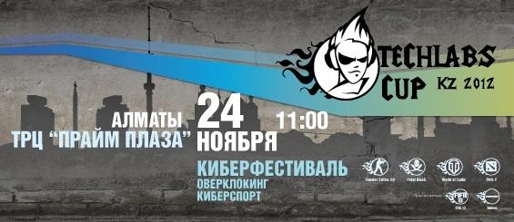 TECHLABS CUP: сезон 2012 года финиширует в Алматы