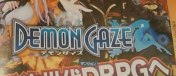Demon Gaze - новая игра для PS Vita